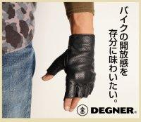 【デグナー認定WEB正規代理店】デグナー(DEGNER)★メッシュレザーハーフグローブ