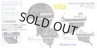 【送料無料】AXS スヌーピーデザイン ビンテージヘルメット ハーフタイプ★ビンテージゴーグル付