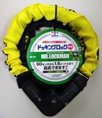 【送料無料】Mr.LOCKMAN★2本組★ドッキングロック【ミニ】★別々に使うorつなげて大きく