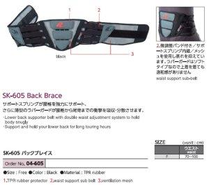 画像3: コミネ(Komine) 04-605 バックブレイス ウエストベルト ブラック/レッド SK-605