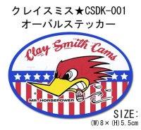 クレイスミスCLAY SMITH オーバルステッカー (楕円型)