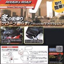 他の写真1: ラフ&ロード★防寒防風★コンパクトハンドウォーマーEX★多くの車種に装着可能 RR5921