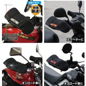 画像3: ラフ&ロード★防寒防風★コンパクトハンドウォーマーEX★多くの車種に装着可能 RR5921