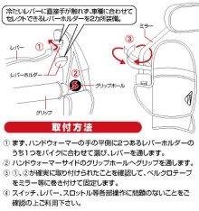 他の写真2: ラフ&ロード★防寒防風★コンパクトハンドウォーマーEX★多くの車種に装着可能 RR5921