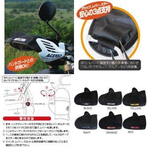画像5: ラフ&ロード★防寒防風★コンパクトハンドウォーマーEX★多くの車種に装着可能 RR5921
