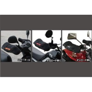 画像4: ラフ&ロード★防寒防風★コンパクトハンドウォーマーEX★多くの車種に装着可能 RR5921