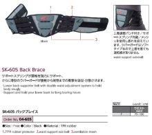 他の写真2: コミネ(Komine) 04-605 バックブレイス ウエストベルト ブラック/レッド SK-605