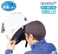 【ゆうメールで送料無料】ラフ&ロード★SPASOFT ヘルメットアンダーキャップ(2枚組)