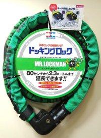 【送料無料】レイト商会★MR.LOCKMAN/ミスターロックマン ドッキングロック 2本のロックで3通りに使える 80cm+150cm 2本入り グリーン ML-102GR