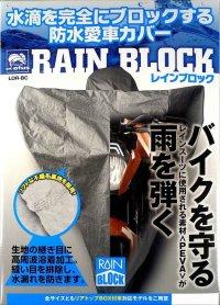 【送料無料】レイト商会★ロータス レインブロック 防水 バイクカバー