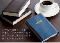 【デグナー認定WEB正規代理店】デグナー(DEGNER)★レザーブックカバー/LEATHER BOOK COVER