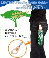 【WEB正規代理店】デグナー★ペットボトルホルダー/PET BOTTLE HOLDER
