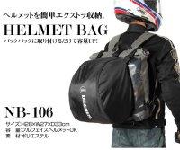 【デグナー認定WEB正規代理店】デグナー(DEGNER)★ヘルメットバッグ/HELMET BAG(グレー)