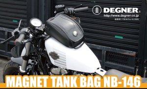 画像1: 【送料無料】デグナー(DEGNER)★アメリカンマグネットタンクバッグ[NB-146]