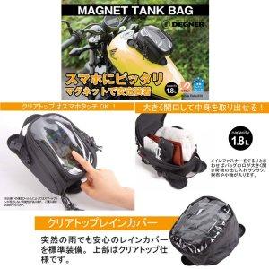 画像2: 【デグナーWEB正規代理店】デグナー(DEGNER)★マグネット式タンクバッグ/MAGNET TYPE TANK BAG