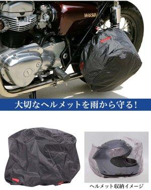 画像3: 【デグナーWEB正規代理店】デグナー(DEGNER)★ヘルメットレインカバー/HELMET RAINCOVER
