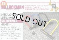 【送料無料】レイト商会 REIT ミスターロックマン MR.LOCKMAN ★ 小型スクーター用 U字ロック